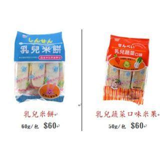 三立乳兒米餅/乳兒蔬菜口味米果