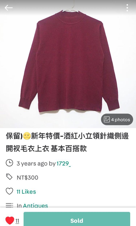 小立領葡萄紫針織毛衣(圖取原購賣家)