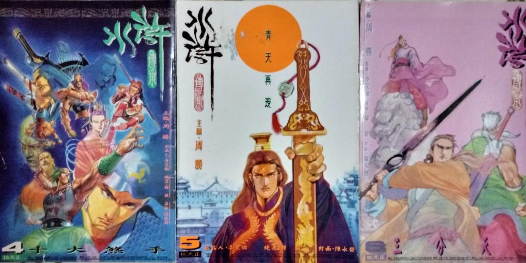水滸傳承 單行本第1-9期 (合共9本)售HK180