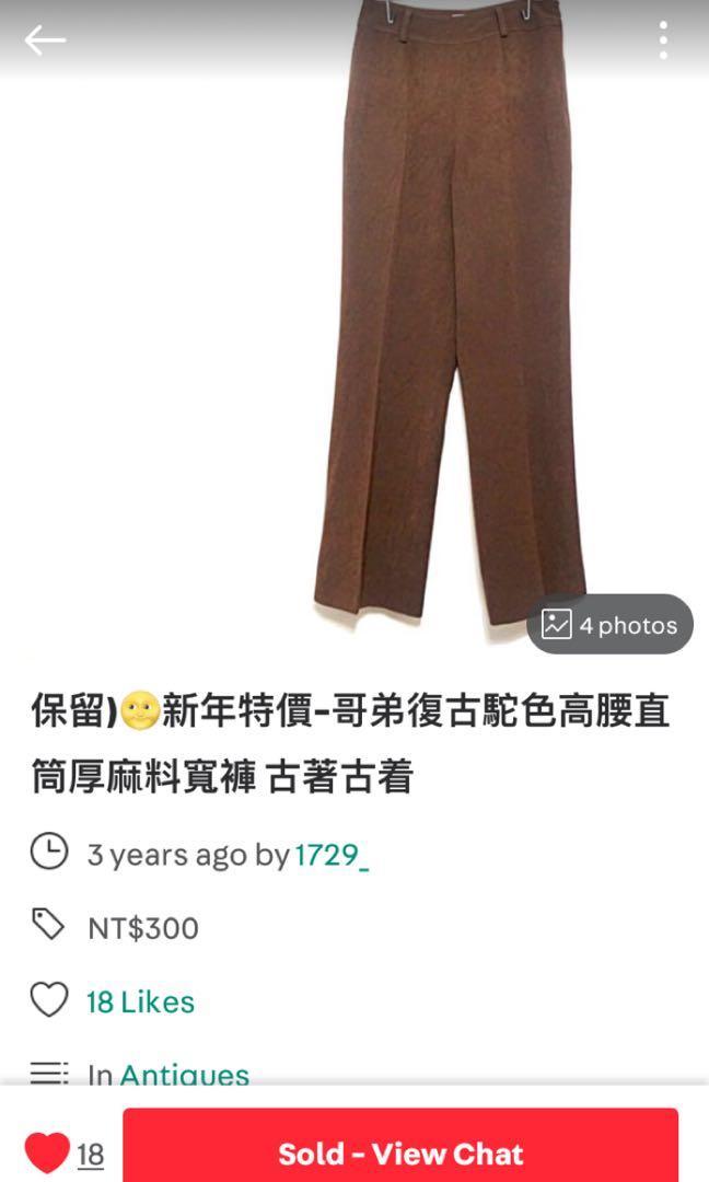 古著 高腰駝色褲(圖取原購入賣家)