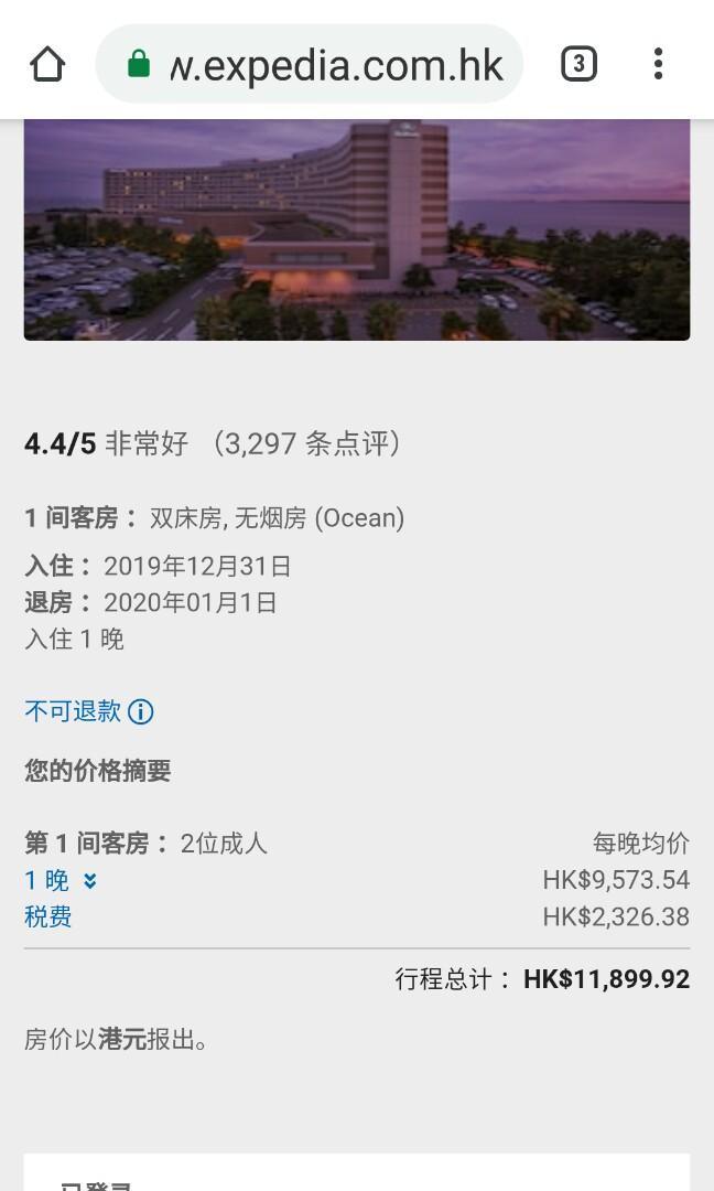 東京灣 希爾頓 酒店 3.5 折迎新年