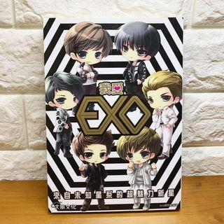 我愛 EXO : 來自未知星系的超魅力新星 二手書