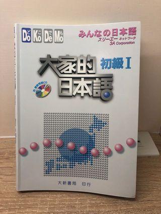 大家的日本語 初級1 (大新書局)
