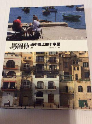 Malta 旅遊書