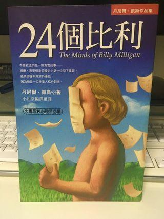 24個比利  心理系必讀  多重人格分裂  紀實小說 翻譯小說