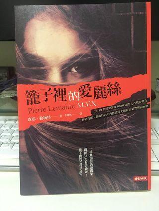 籠子裡的愛麗絲 犯罪小說 驚悚  推理