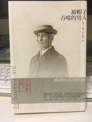 被帽子吞噬的男人  文學小說 翻譯小說 德國文學  存在主義