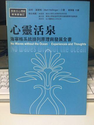 心靈活泉  海寧格系統排列原理與發展全書