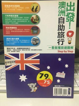 出發  澳洲自助旅行