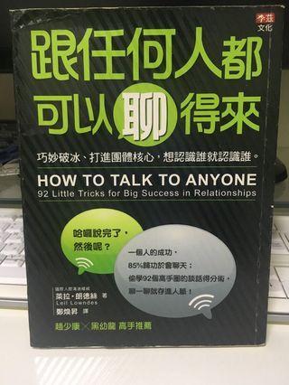跟任何人都可以聊得來  HOW TO TALK TO ANYONE