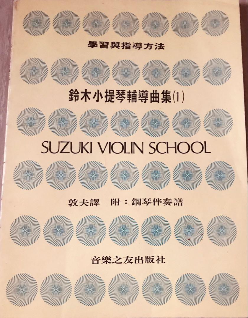 鈴木小提琴輔導曲集(1)