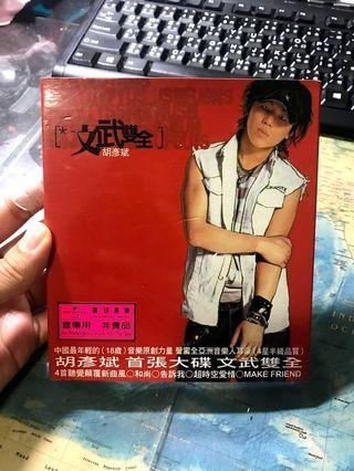 胡彥斌 文武雙全 二手CD