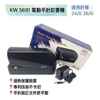 KW 5691 電動平針釘書機