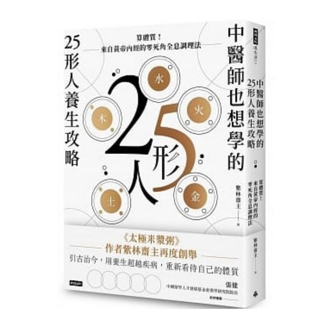 (省$24)<20190813 出版 8折訂購台版新書>中醫師也想學的25形人養生攻略:算體質!來自黃帝內經的零死角全息調理法, 原價 $120, 特價 $96