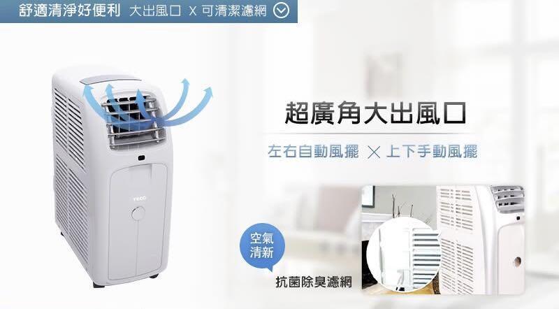 東元移動冷暖氣機