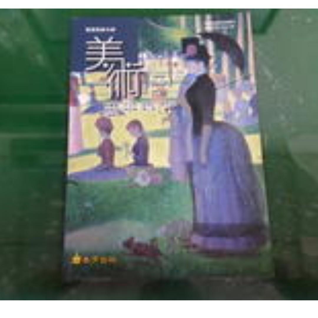 泰宇高中美術課本 99課綱 普通高級中學 美術(二)乙版 課本 泰宇