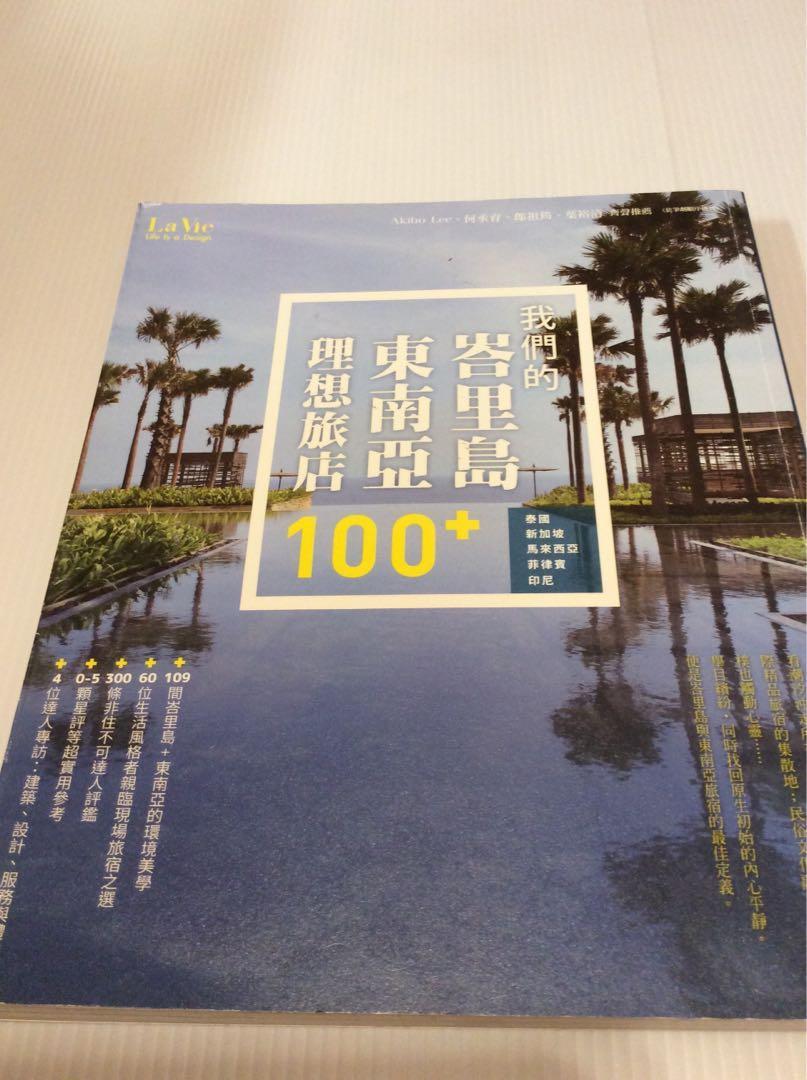 我們的峇里島 東南亞 100+ 理想旅店