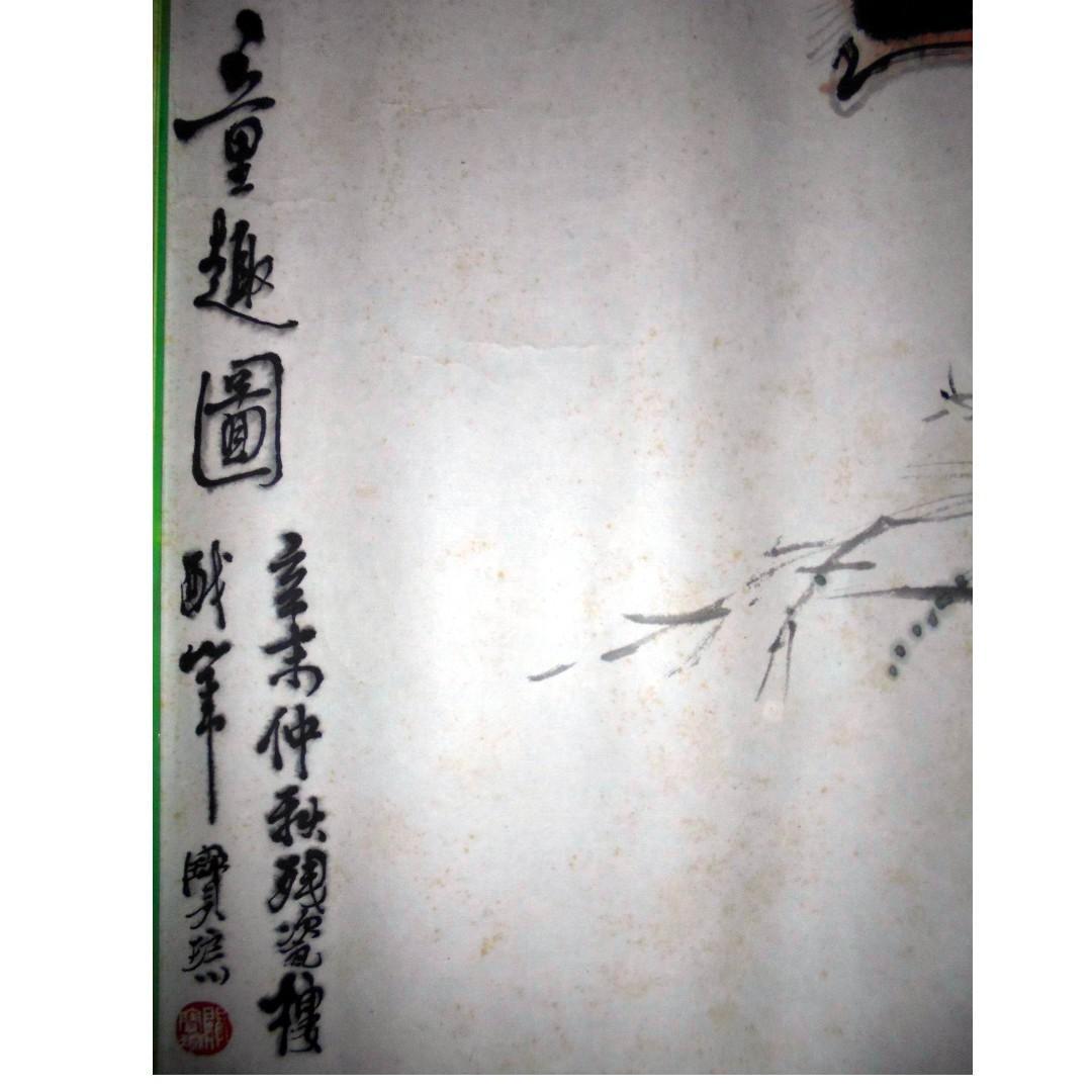 中國工藝美術大師 關寶琮 真跡 1991年作 童趣圖