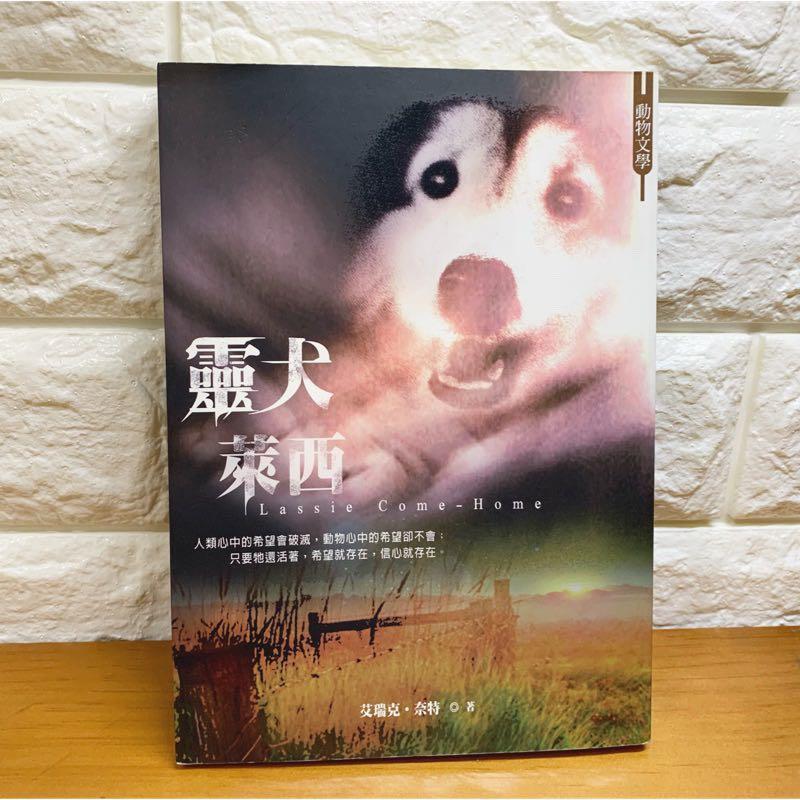 靈犬萊西 翻譯 小說 動物 文學 二手書