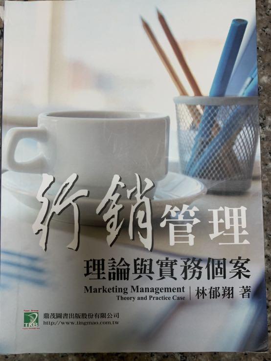 二手 行銷管理 理論與實務個案 林郁翔著 鼎茂圖書出版 有兩本