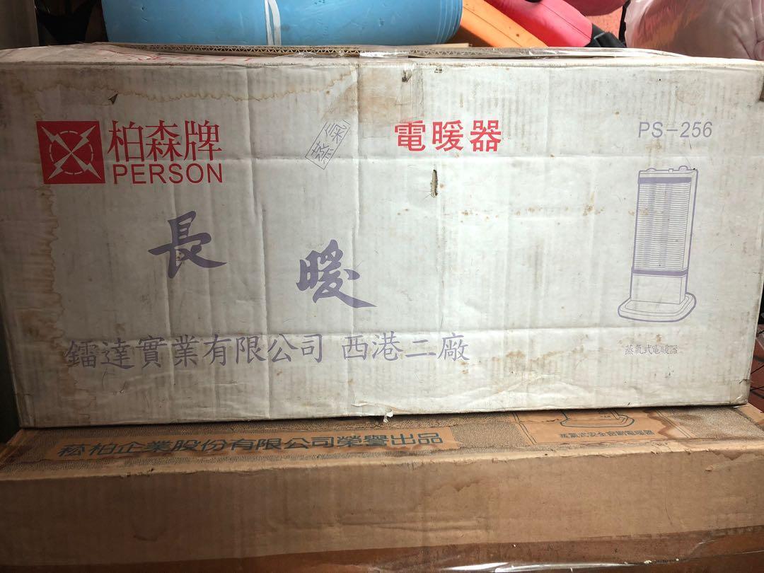 二手_【柏森牌】PS-256 石英管蒸氣電暖器