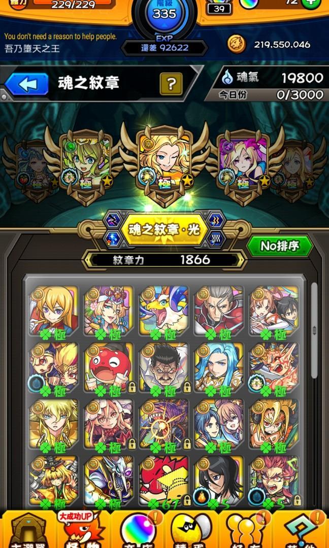 怪物彈珠ac part 2