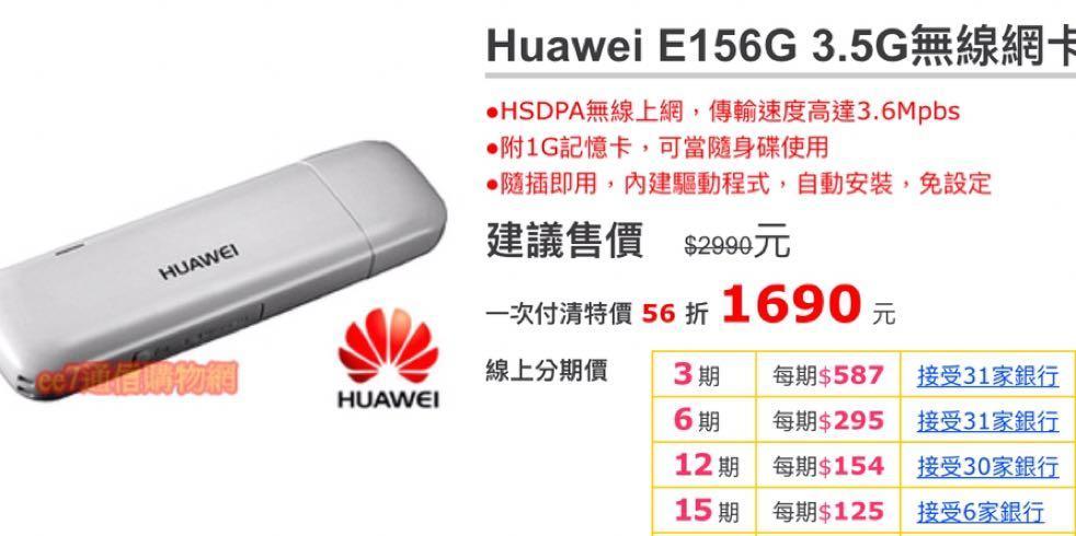 Huawei E156G 3.5G 網卡