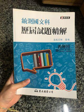東大出版 贏戰統測 統測國文科歷屆試題