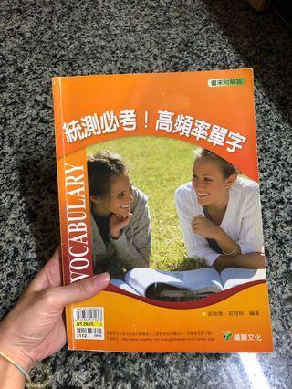 龍騰文化 統測必考!高頻率單字