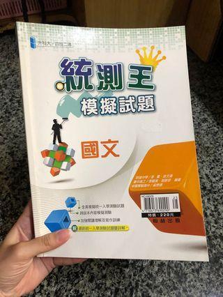翰林出版 統測王模擬試題 國文