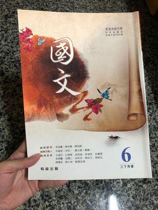 翰林出版 高三下國文課本