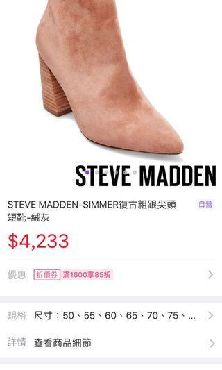全新Steve Madden 復古粗跟短靴 幾乎半價賣