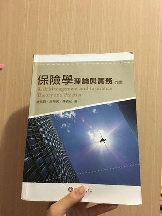 保險學 理論與實務 九版