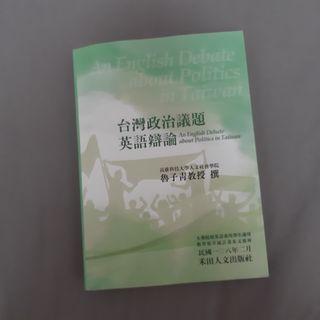 台灣政治議題英語辯論(應外系用書)