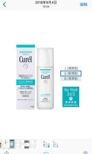 珂潤保濕化粧水II(輕潤)150ml