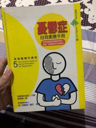 憂鬱症自我療癒手冊 家庭醫護百寶箱