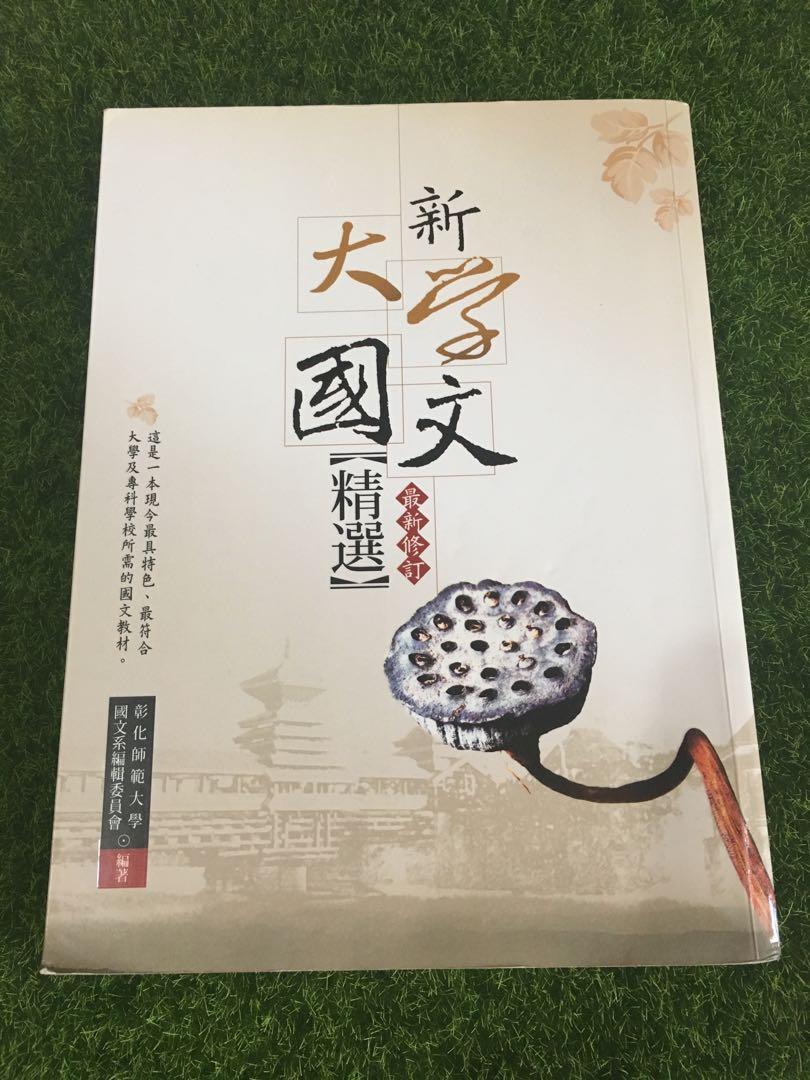 新大學國文精選