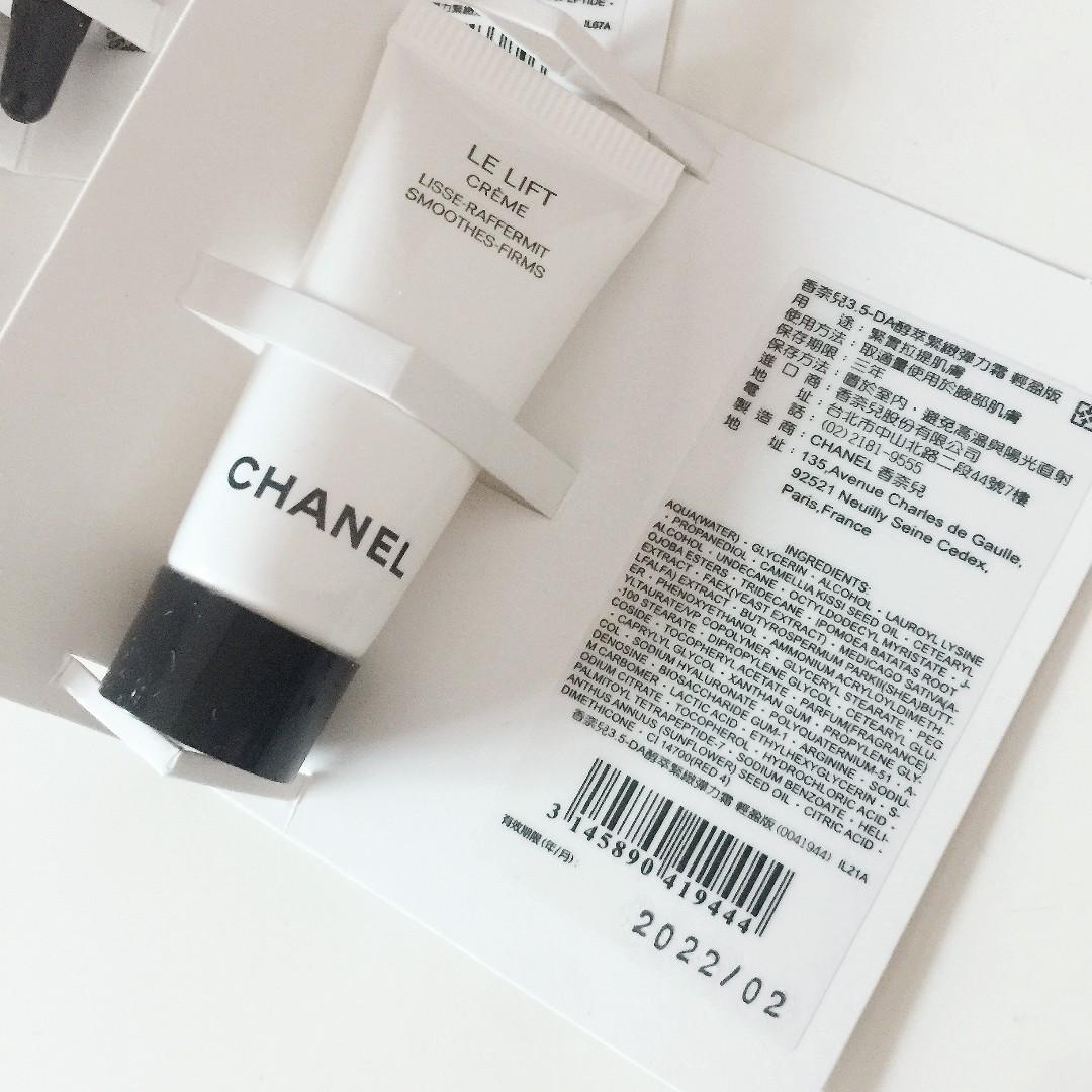 全新/CHANEL 香奈兒3.5 DA 醇萃緊緻彈力霜 輕盈版5ml / 彈力緊緻活萃眼霜3ml