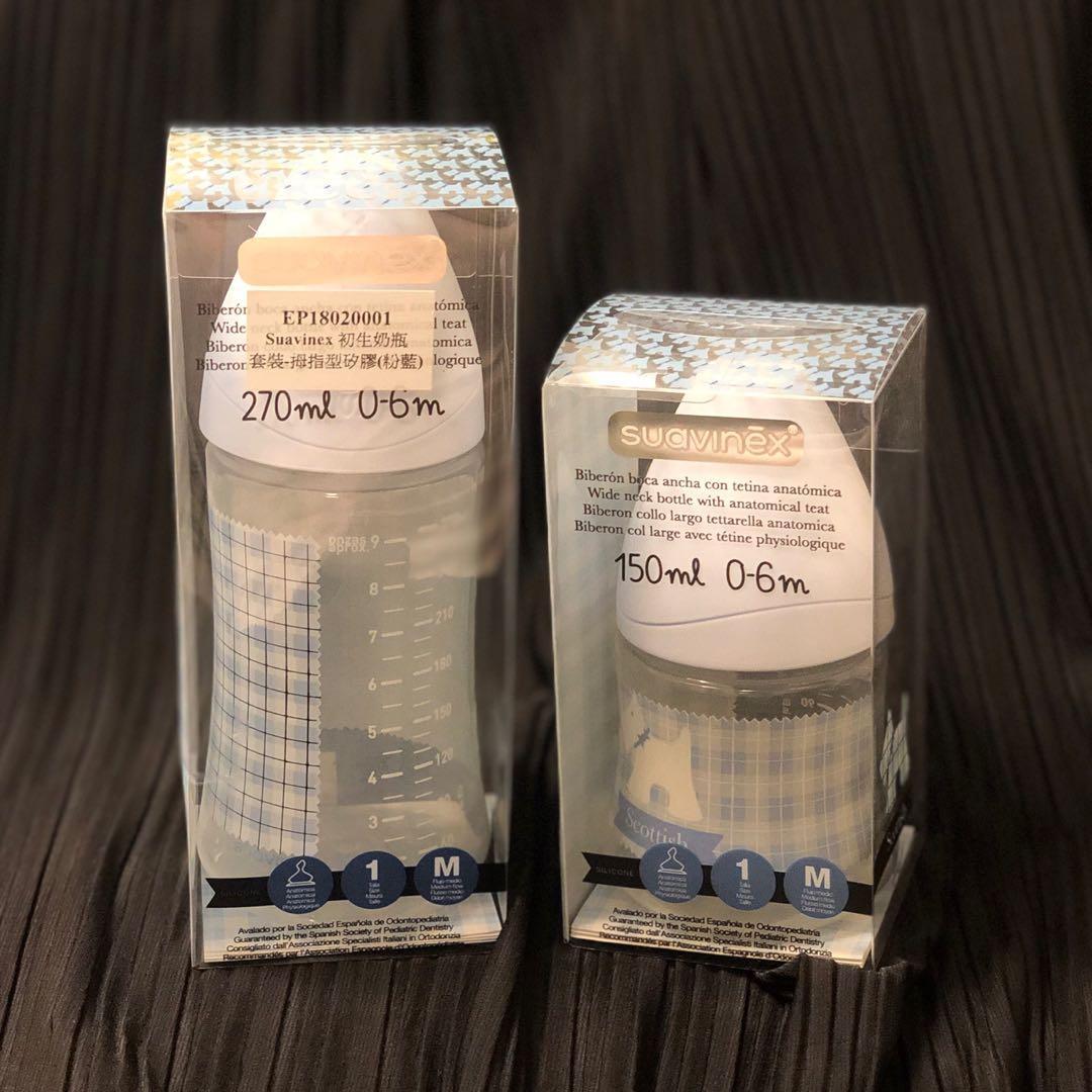 Suavinex 初生奶樽2個 (150ml&270ml)