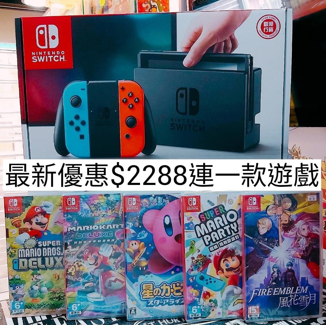 switch 最新優惠🈹️🈹️🈹️