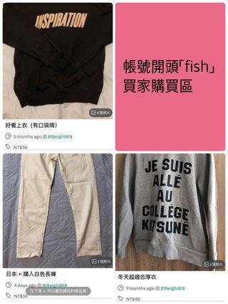 帳號開頭「fish2」買家購買區