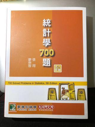 統計學700題 研究所考試用書 張翔 廖崇智