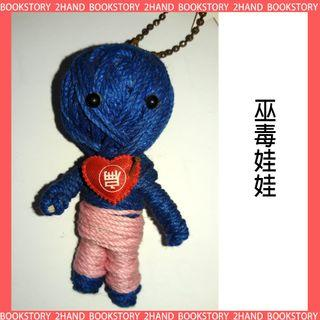 巫毒 娃娃 現貨 吊飾 絕版