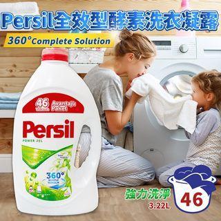 德國 Persil 360度 升級版 酵素 洗衣 凝露
