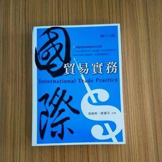 二手書 國際貿易實務 第十三版