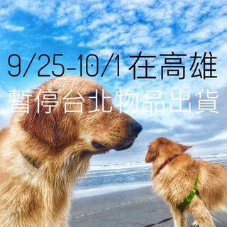 9/25-10/1 在高雄 暫停台北物品出貨