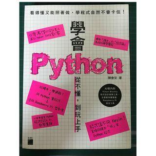 學會python從不懂到玩上手