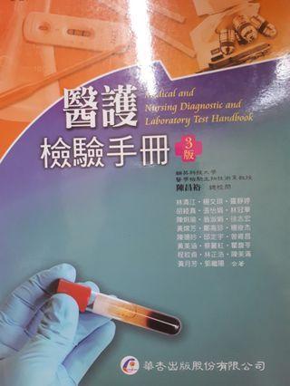 醫護檢驗手冊