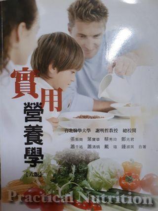 實用營養學