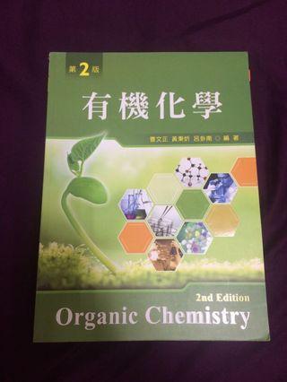 有機化學Organic chemistry